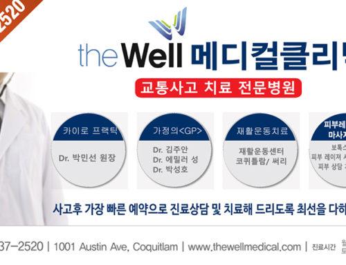 the Well 매디컬클리닉