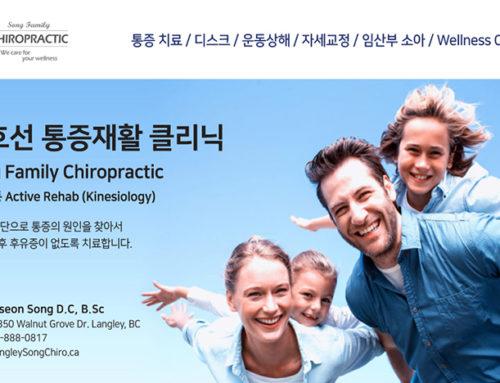 송호선 통증재활 클리닉