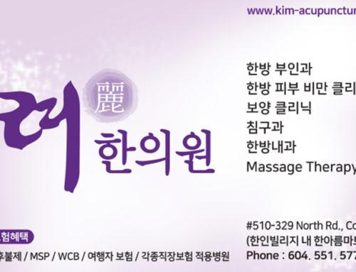 려한의원 / Sarah Kim