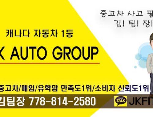 JK Auto Group / 김희종 팀장