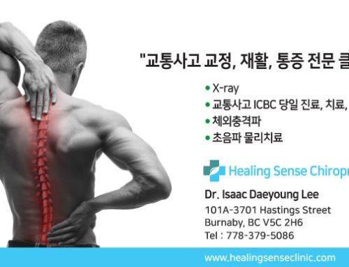 Healing Sense Chiropractic Clinic / Dae Young Lee