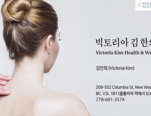 빅토리아 김 한의원 / 김연희