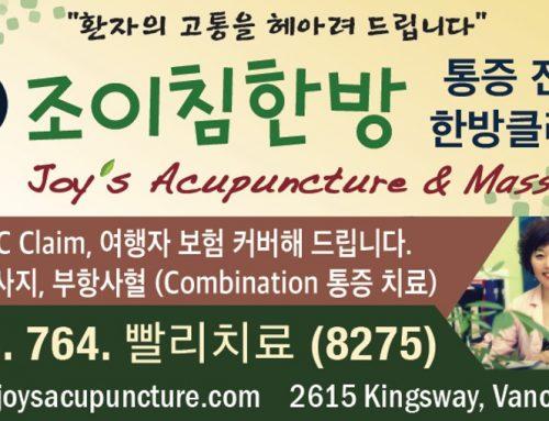 Joy's Acupuncture / Joy (Eunju) Jung
